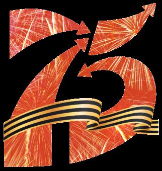 логотип 75 лет победы