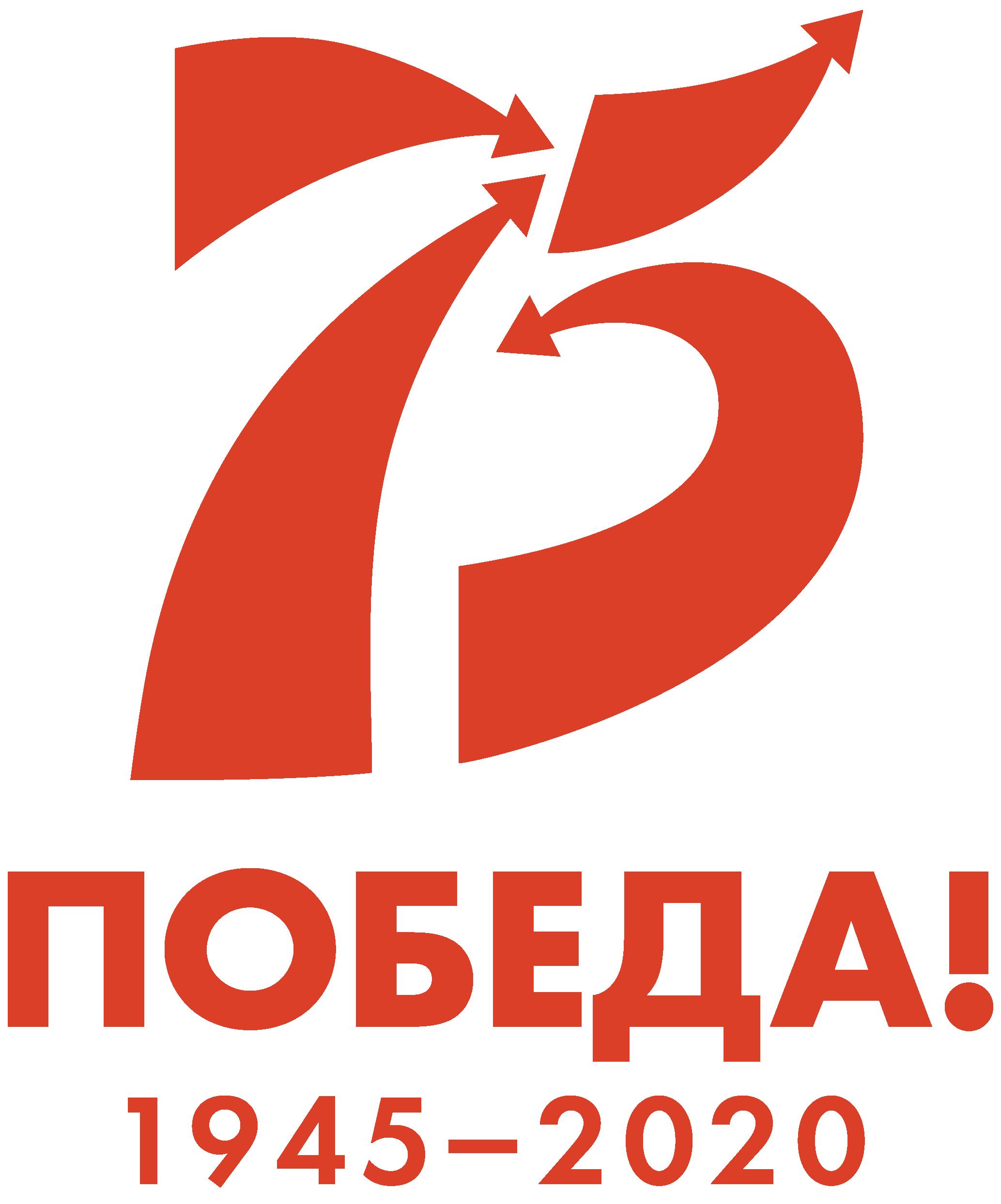 логотип 75 Победа