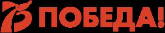 лого 75 победа