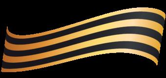 Георгиевская лента #2