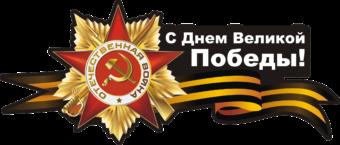 С Днем Великой Победы наклейка
