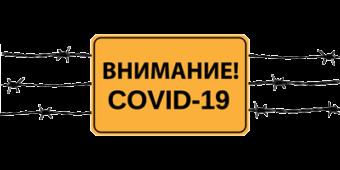 знак внимание covid-19