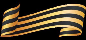 Георгиевская лента #3