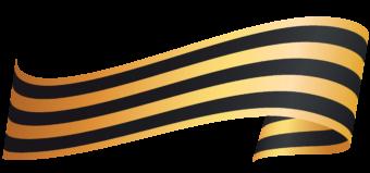 Георгиевская лента #5