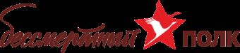 Логотип бессмертный полк