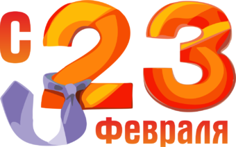 день защитника 23 февраля