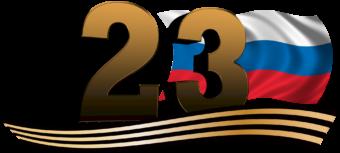 23 февраля флаг и лента