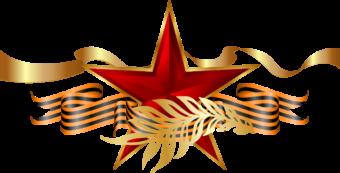 красная звезда и золотая лента