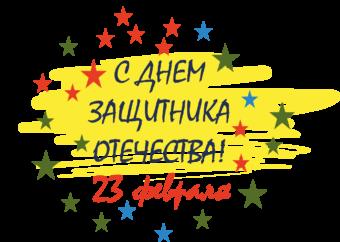 Надпись с днем защитника отечества