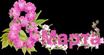 клипарт надпись с 8 марта