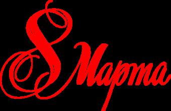 Красивая красная надпись с 8 марта