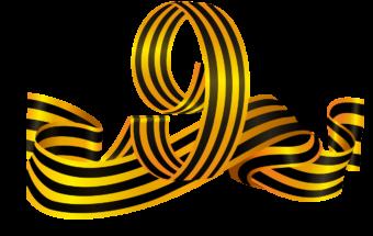 9 георгиевской лентой
