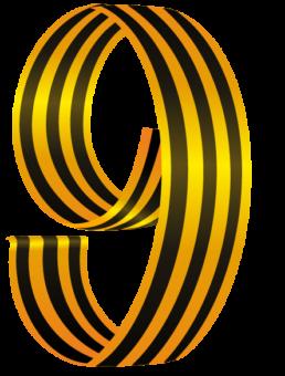 9 в виде георгиевской ленты