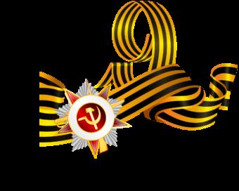 георгиевская лента, орден, 9 мая