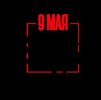 С днем Победы надпись