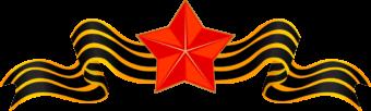 красная звезда и георгиевская лента