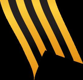 георгиевская лента край
