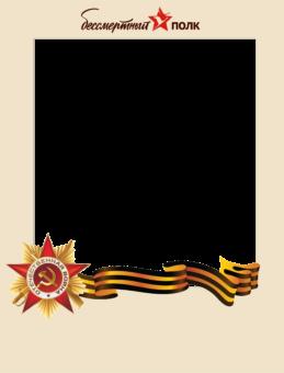 рамка 9 мая полк бессмертный шаблон