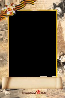шаблон для фото бессмертный полк