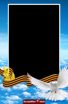 шаблон бессмертный полк рамочка для фото