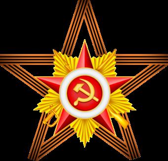 георгиевская лента со звездой