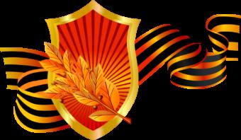 Клипарт 9 мая, георгиевская лента