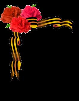 уголок, георгиевская лента, гвоздики