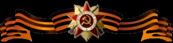 Орден с георгиевской лентой