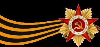Орден победы