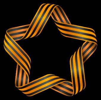 звезда из георгиевской ленты