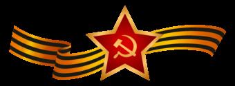 день победы клипарт с красной звездой