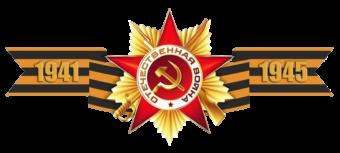орден великой отечественной войны лента