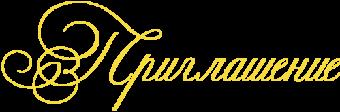 приглашение желтый шрифт