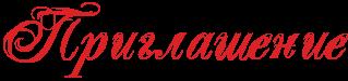 приглашение каллиграфический шрифт