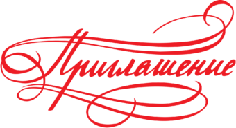 приглашение красная надпись