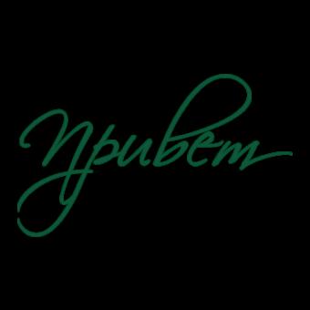 привет надпись зеленая