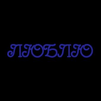 люблю надпись синяя