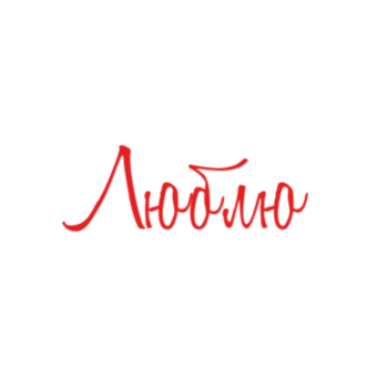красная надпись люблю
