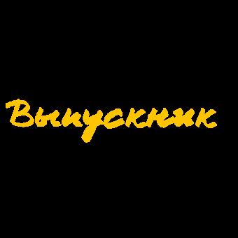 выпускник надпись желтая