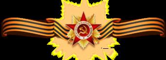 9 мая лента орден вов