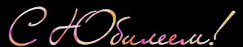 надпись с юбилеем цветная