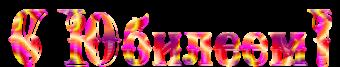 надпись с юбилеем разноцветная