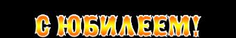 надпись с юбилеем крупная