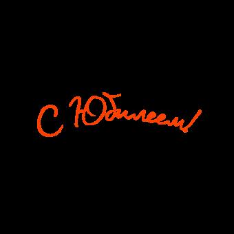 надпись с юбилеем оранжевая