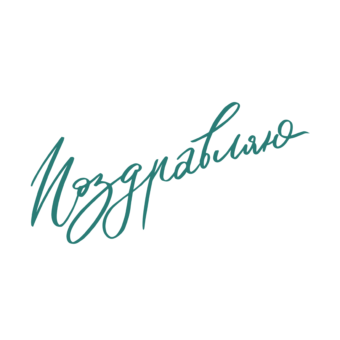 надпись поздравляю