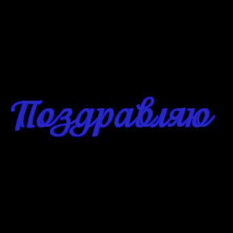 поздравляю надпись синяя