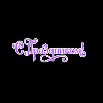 надпись с праздником фиолетовая