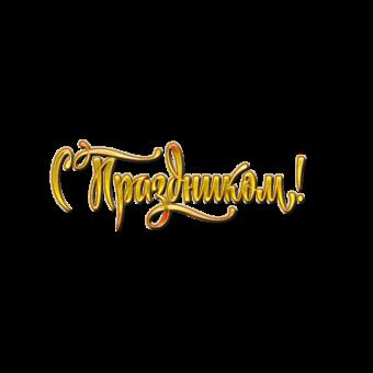 надпись с праздником с желтой обводкой