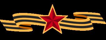 Красная звезда на георгиевской ленте