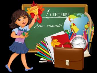 учительница, 1 сентября